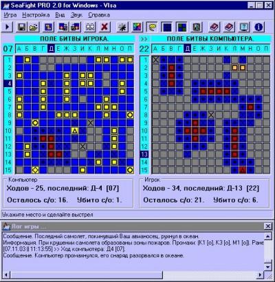 SeaFight PRO 2.0 screenshot